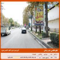 تابلو فلکسی در آمل -شماره 14