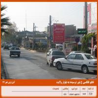 تابلو خیابان نور -فجر 24نبش بلوارولایت