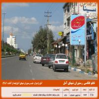 تابلو های خ هراز -جنب رستوران شب های آمل بعدآفتاب 45