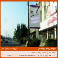 تابلو خیابان طالب آملی -بعد کاشانی