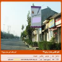 تابلو خیابان طالب آملی -بعد دریا 27