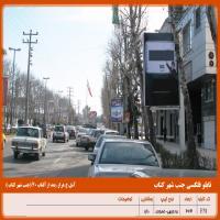 تابلو  خیابان هراز -جنب شهرکتاب بعدافتاب 40