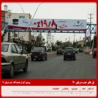 پل عابر پیاده در آمل  شماره 1