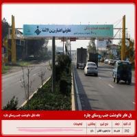 پل عابر پیاده در آمل .شماره 2