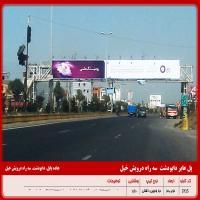 پل عابر پیاده در آمل شماره 3