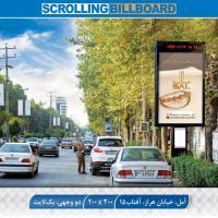 تابلو اسکرولینگ خیابان هراز -آفتاب 17