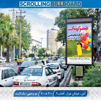 تابلو خیابان هراز آمل -آفتاب27