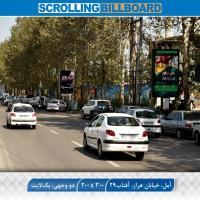 تابلو خیابان هراز آمل -آفتاب29