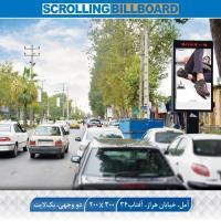 تابلو  های خیابان هراز -نبش آفتاب 34