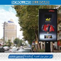تابلو اسکرولینگ خیابان هراز -آفتاب 4