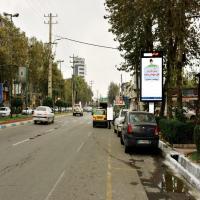 تابلو خیابان هراز آمل -آفتاب 5