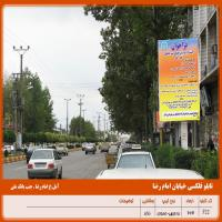 تابلو در خیابان امام رضا ع جنب بانک ملی
