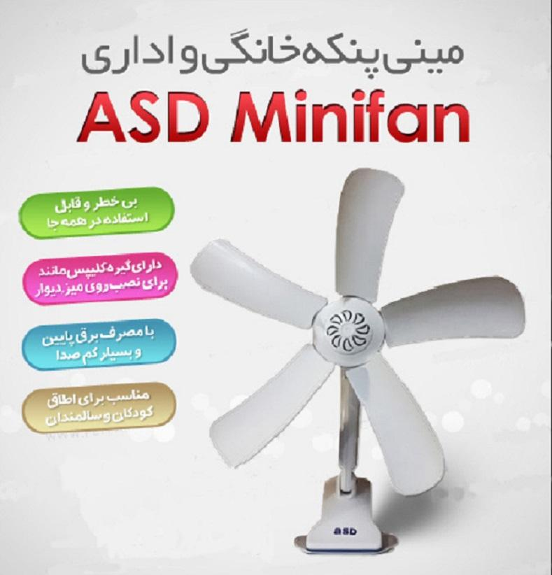 پنکه 5 پره MiniFan AS
