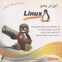 آموزش جامع Linux