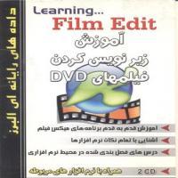 آموزش زیر نویس کردن فیلمهای