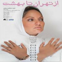 فیلم سینمایی از تهران تا بهشت