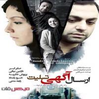 سینمایی ارسال آگهی تسلیت