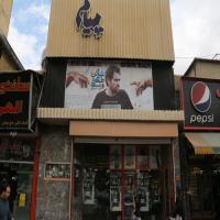 تعرفه پخش آگهی قبل از فیلم در سینما پیام