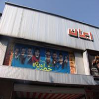تعرفه پخش آگهی قبل از فیلم در سینما ایران