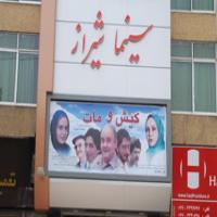 تعرفه پخش آگهی قبل از فیلم در سینما شیراز