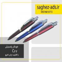 خودکار پلاستیکی تبلیغاتی 3