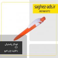 خودکار پلاستیکی تبلیغاتی 2