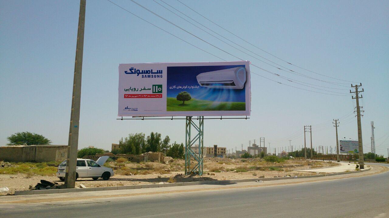 بیلبورد ورودی به شهر گناوه (بوشهر)