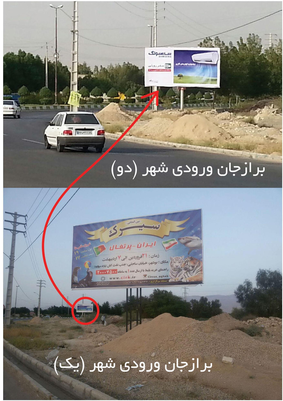 بیلبورد ورودی 1 شهر برازجان (بوشهر)