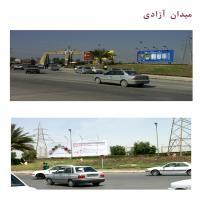 بیلبورد میدان آزادی بوشهر