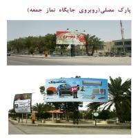 بیلبورد پارک مصلی بوشهر