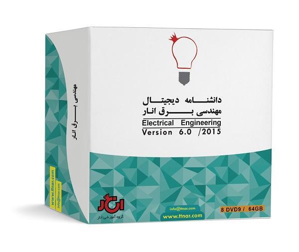 دانشنامه دیجیتال مهندسی برق (نسخه 7)