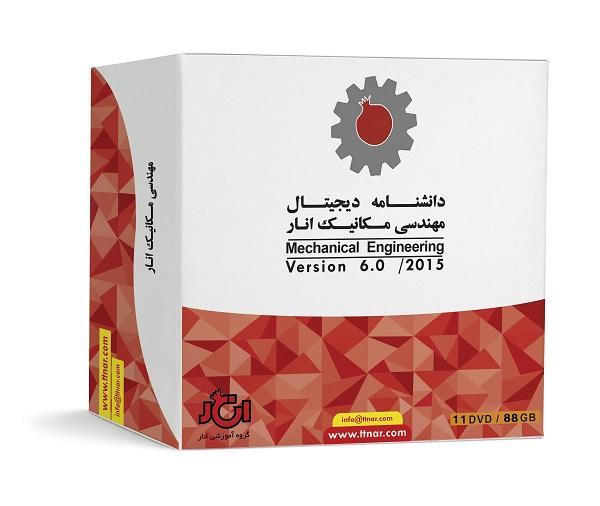 بسته جامع آموزشی مهندسی مکانیک (نسخه 6)