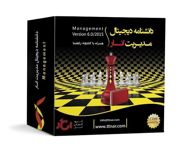 دانشنامه دیجیتال مدیریت