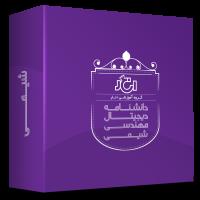 دانشنامه دیجیتال مهندسی شیمی (نسخه 7)
