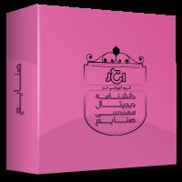 دانشنامه دیجیتال مهندسی صنایع (نسخه 6)