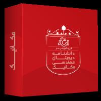 دانشنامه دیجیتال مهندسی مکانیک (نسخه 7)