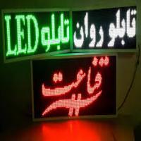 تابلو  LED روان ( قزوین )