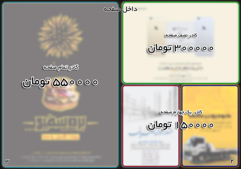 صفحات داخلی(نیم صفحه)آگهی نامه بوشهر