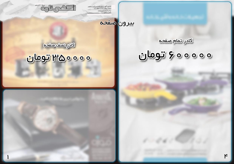 صفحات بیرون جلد(تمام صفحه)آگهی نامه بوشهر