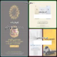 صفحات داخلی(تمام صفحه)آگهی نامه بوشهر