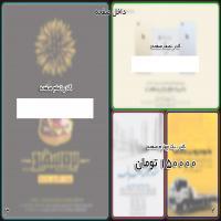 صفحات داخلی(ربع صفحه)آگهی نامه بوشهر
