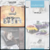 صفحات بیرون جلد(نیم صفحه)آگهی نامه بوشهر