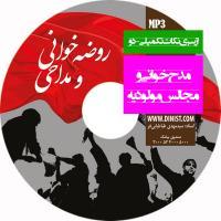 توضيحات دوره صوتی دانلودی آموزش مدح خوانی و مجالس مولودیه