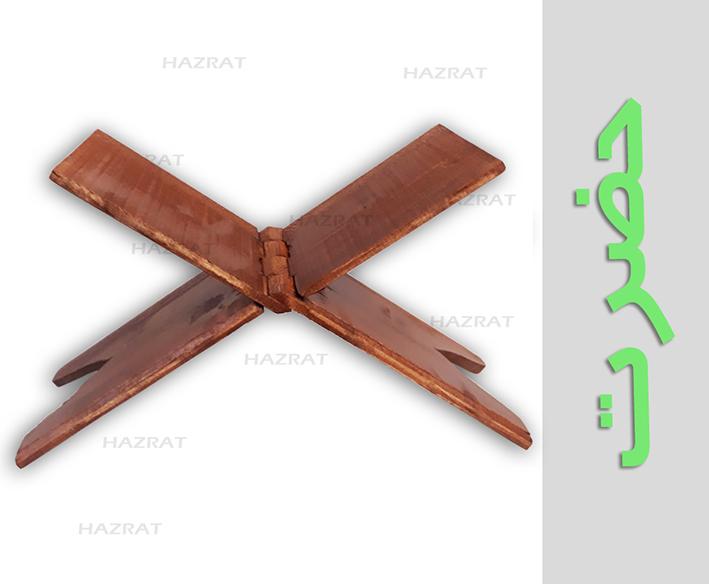 رحل قرآن حضرت چوبی رنگی