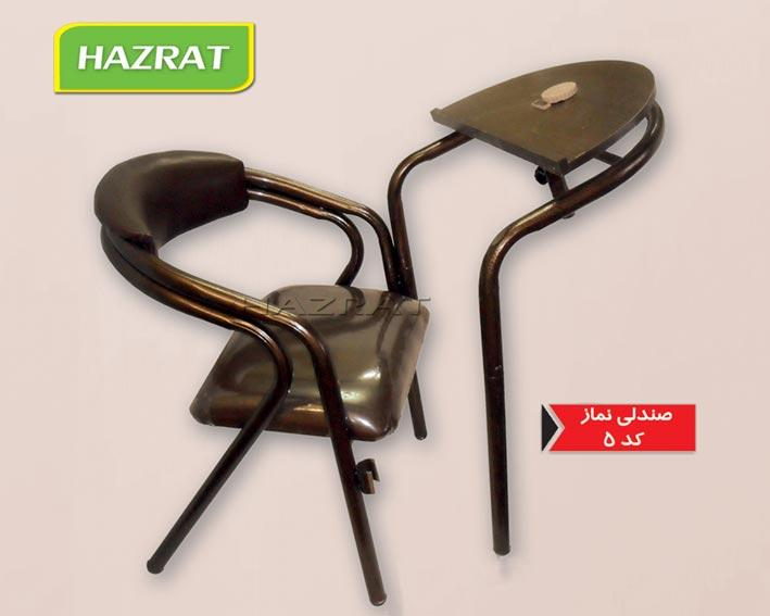 صندلی نماز کد 5