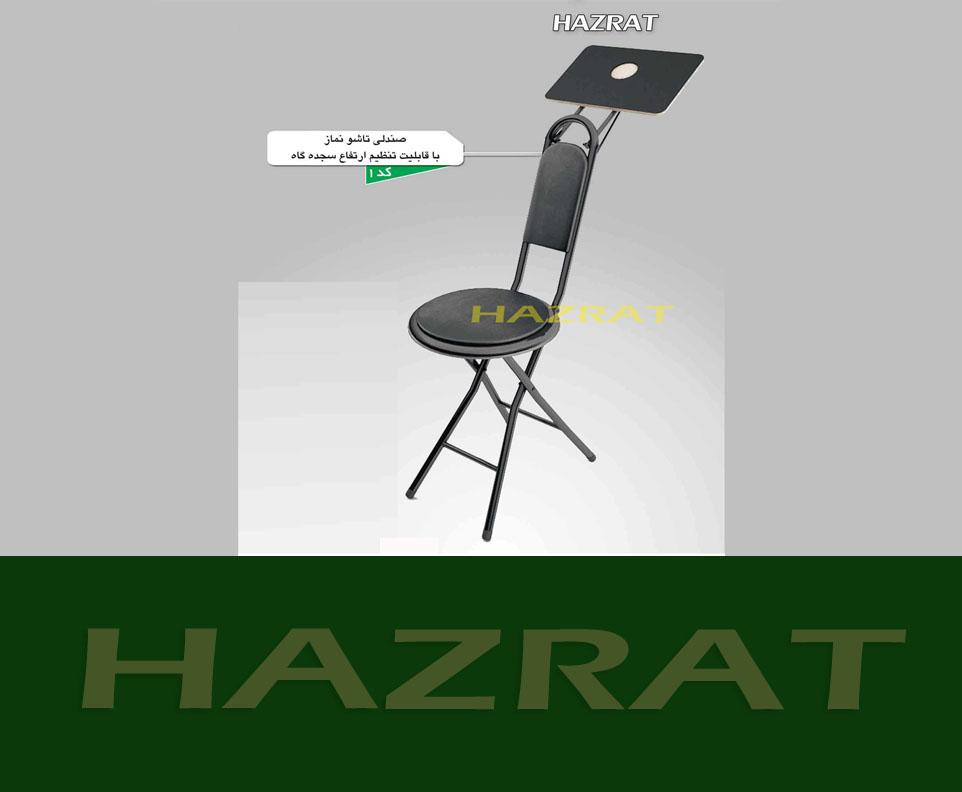صندلی تاشو نماز کد1