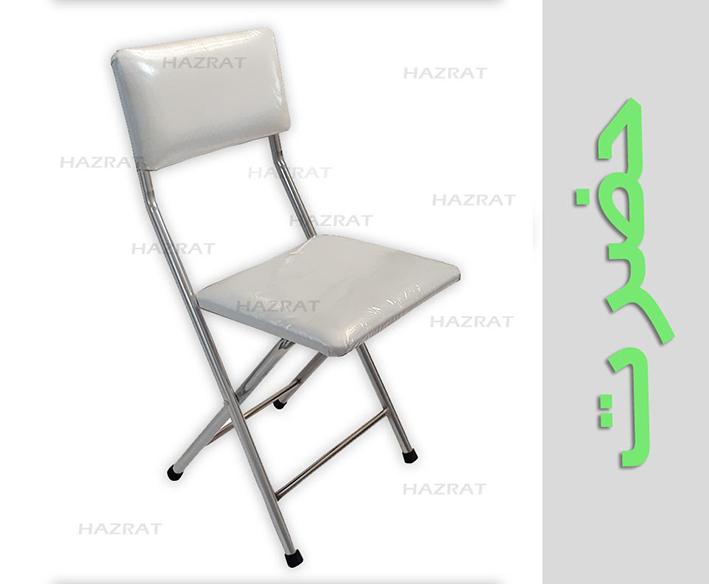 صندلی تاشوحضرت طرح چهارگوش