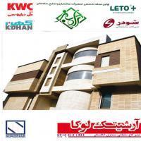 مجموعه 4 صفحه ای آگهی نامه تخصصی ساختمان با توزیع سراسری