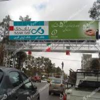 پل عابر پیاده خیابان ابوحامد