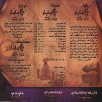 اولین کتاب جامع اطلاعاتی مشاغل -تمام صفحه داخلی